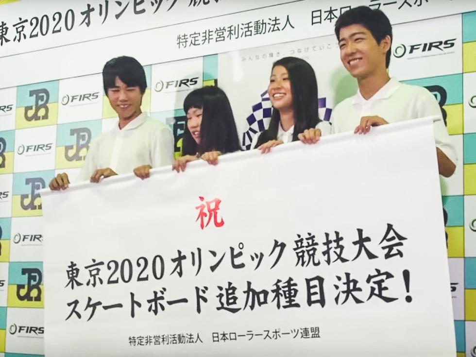 【東京2020オリンピック】スケボーが追加種目に正式決定!