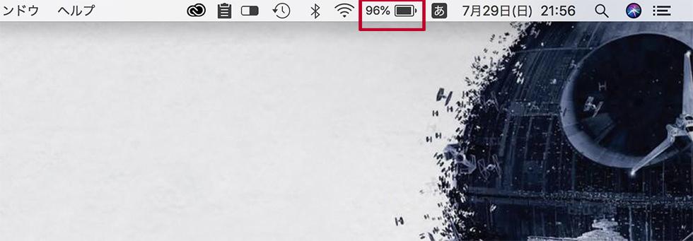 MacBook Pro のバッテリー残量