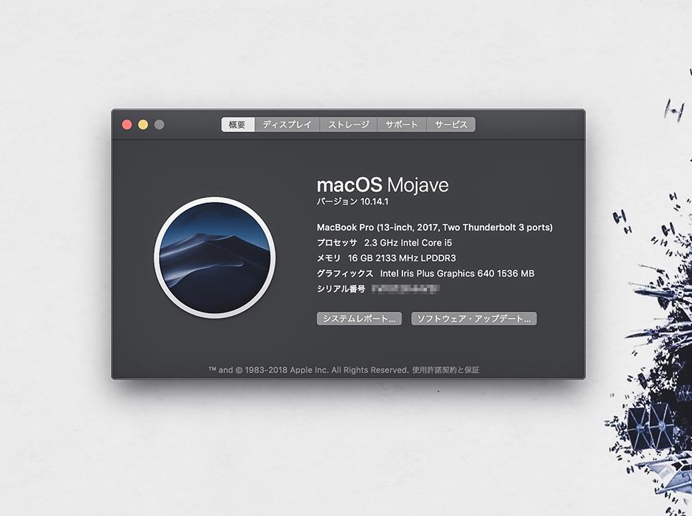 購入した Macbook Pro タッチバーなしモデルのスペック