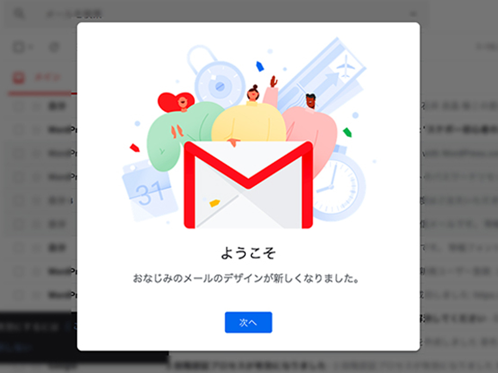 新しいGmailを試してみた。ビューを変更する方法とアップデート機能まとめ