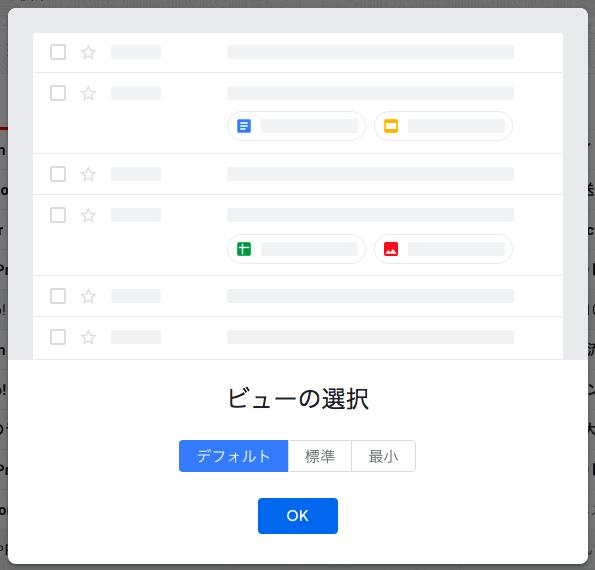 新しいGmailのビューの選択と変更