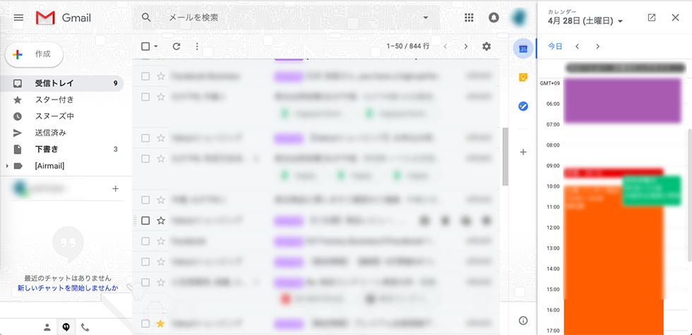 Gmail上でGoogleカレンダー