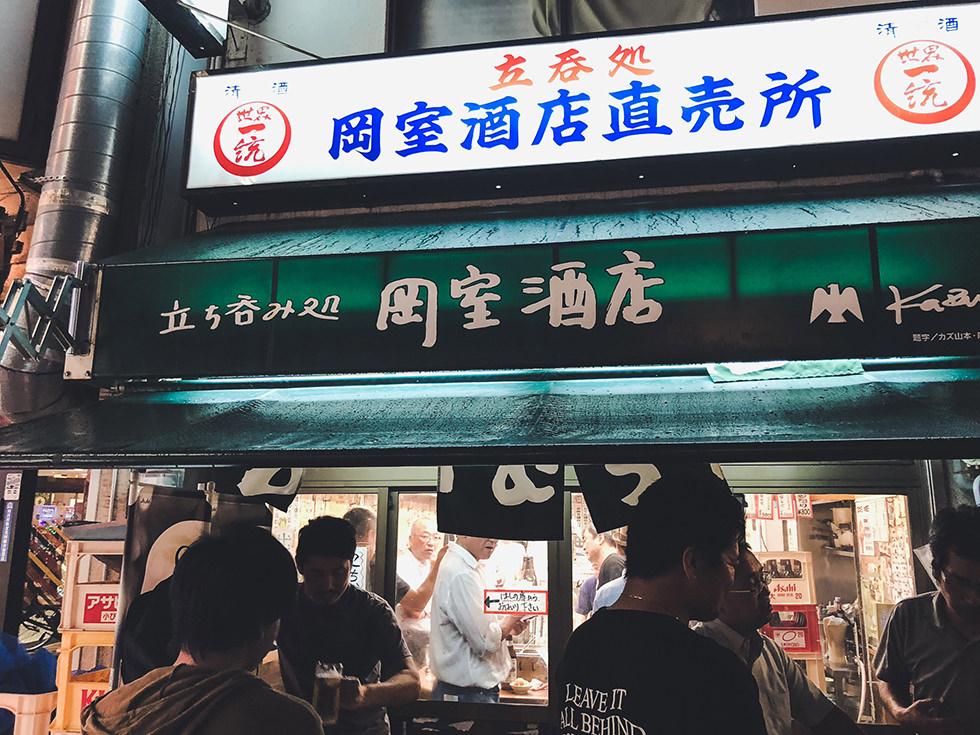 大阪の京橋にある岡室酒店