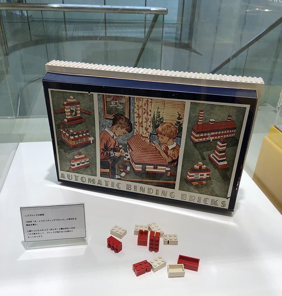 レゴブロックの原型