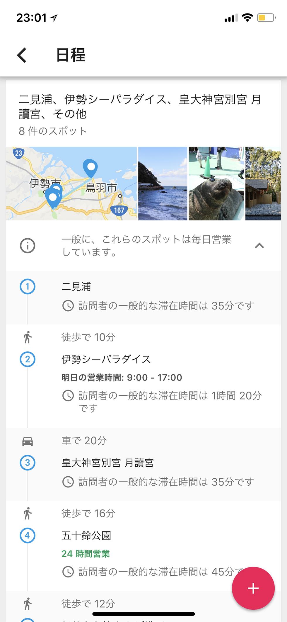 旅の日程も提案してくれるアプリ