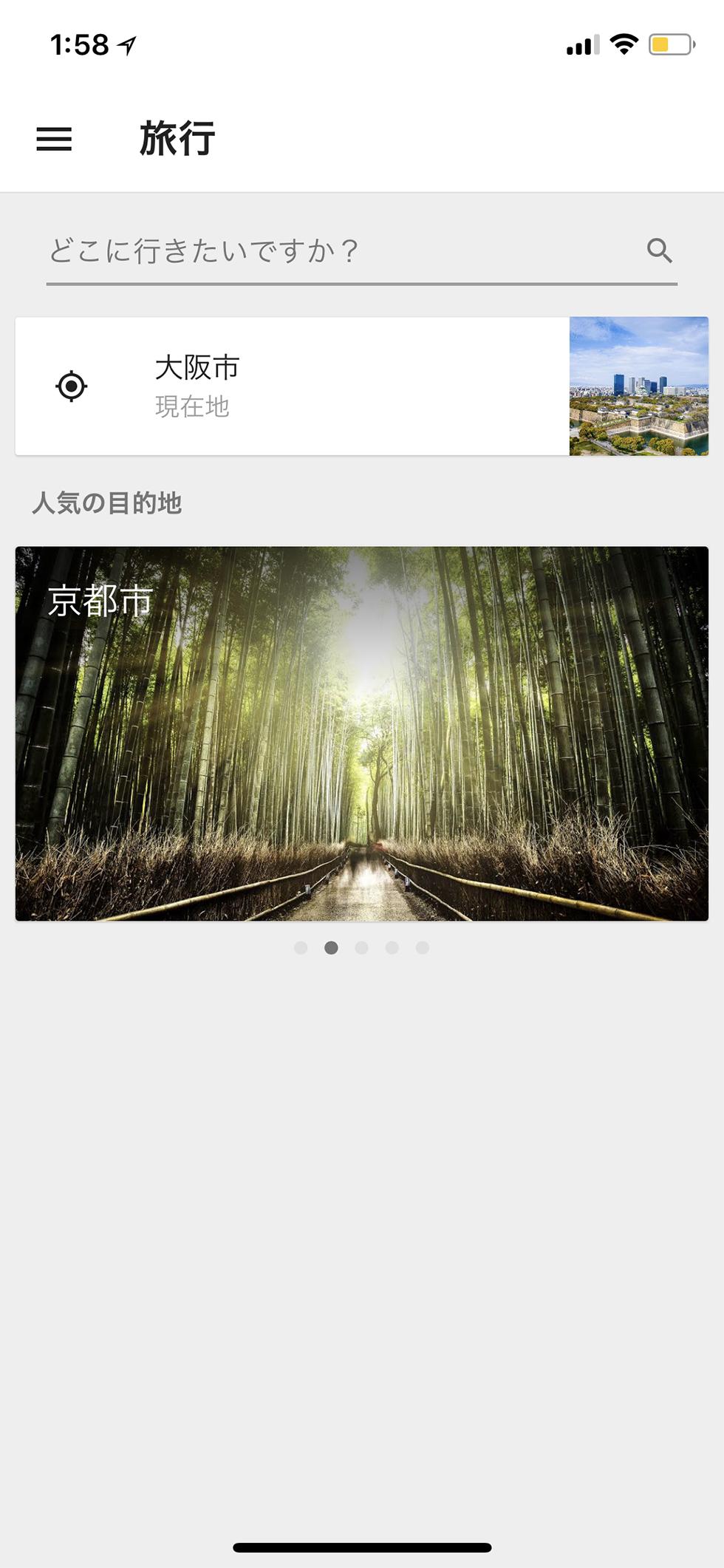 旅に役立つ便利なアプリGoogle Trips活用法