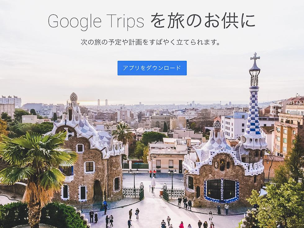 旅に役立つ便利なアプリはGoogleマップだけじゃないスマホアプリGoogle Trips活用法