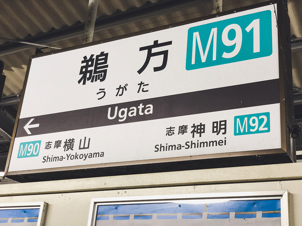 鵜方駅に到着