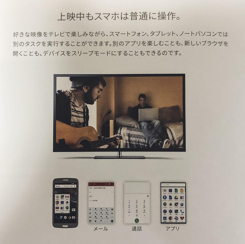 スマートフォンでchromecastを操作