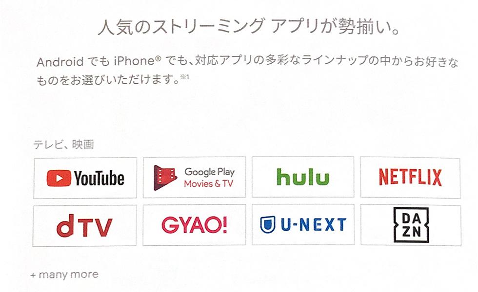 chromecastに対応した代表的な動画サービスの一覧