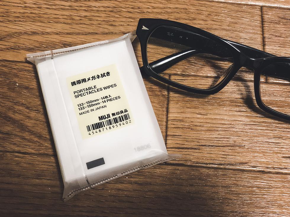 無印良品のメガネ拭きが携帯に最強『84円で買える快適メガネ生活』