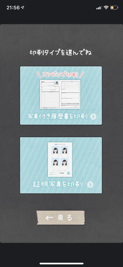 証明写真の印刷タイプを選ぶ