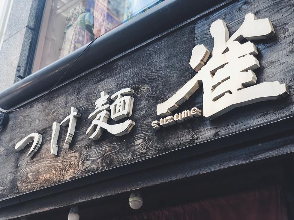 旨くて辛いつけ麺が食べれる大阪の心斎橋にある『雀』は癖になる。