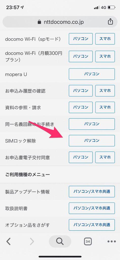 SIMロック解除の手続きページをタップ
