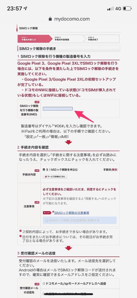 SIMロック解除を行う iPhone の IMEI を入力する