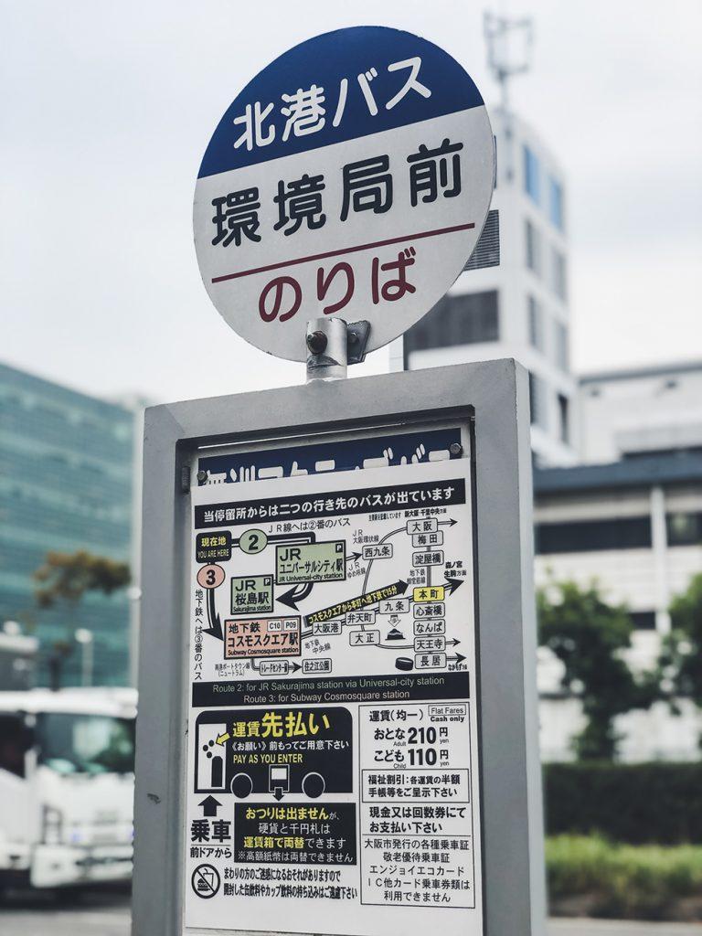 環境局前バス停