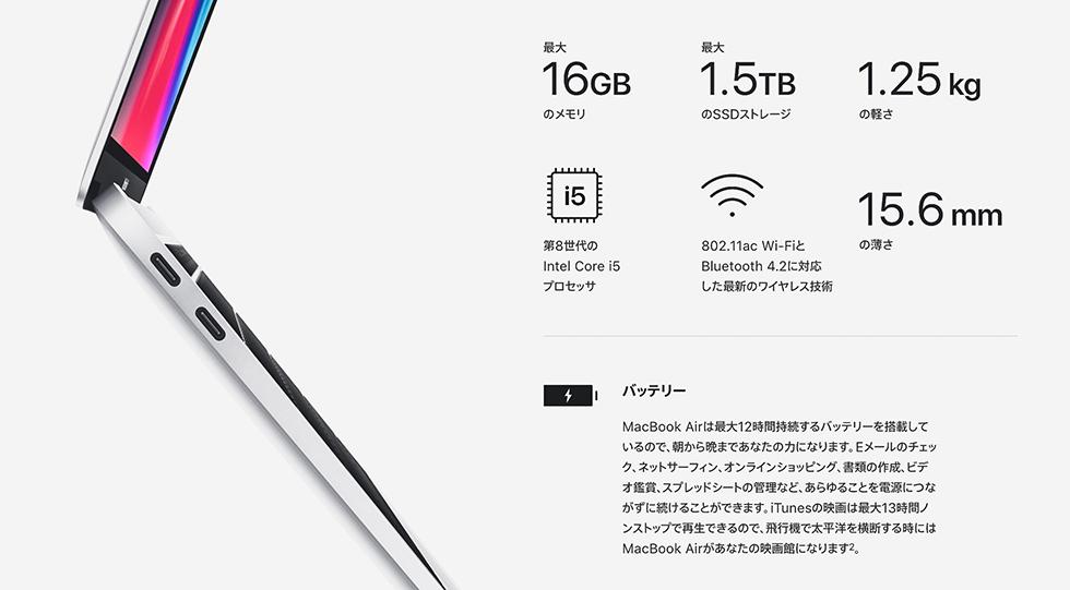 新型 Macbook Air 基本性能