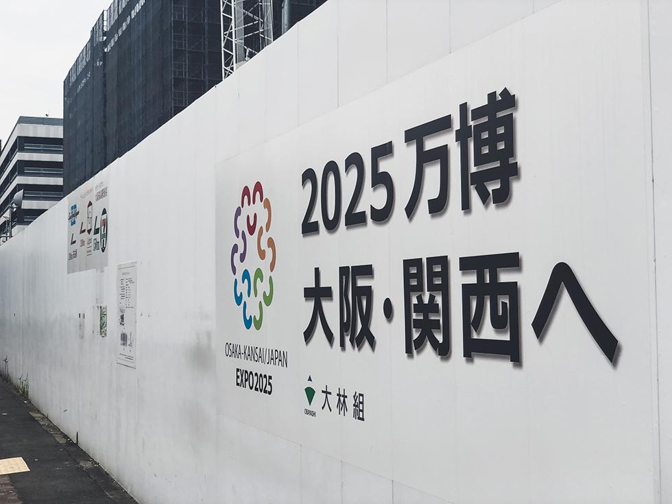 【夢洲の行き方】大阪駅から電車やバスを使ってのアクセス情報
