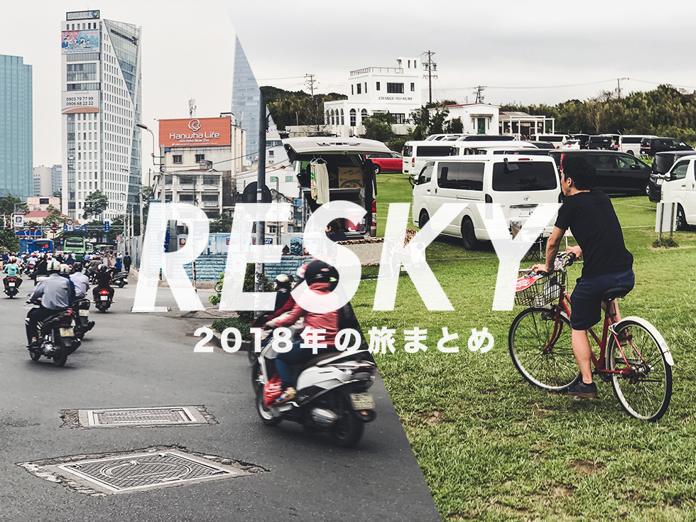 『2018年の旅まとめ』おつまみ感覚に楽しめた場所はこの2つだ!