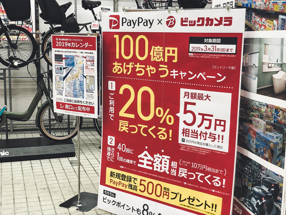 PayPayの対象店舗ビックカメラ