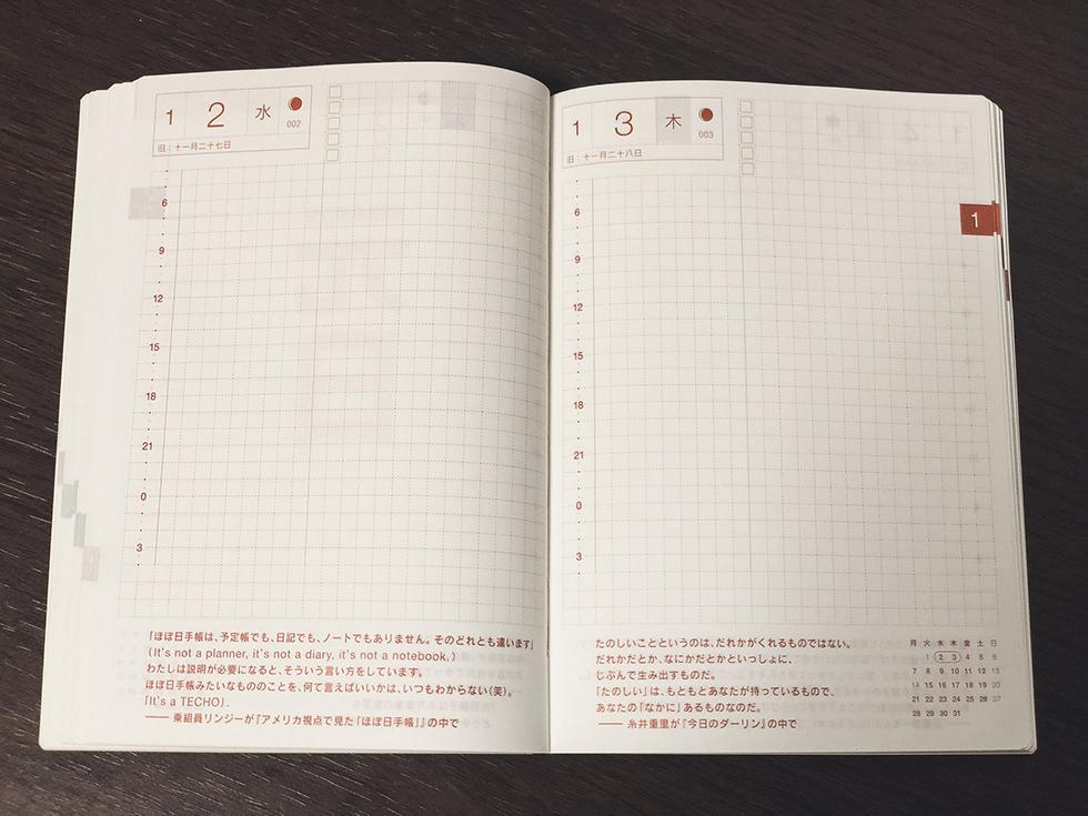 感覚的に使える自由なレイアウトの手帳