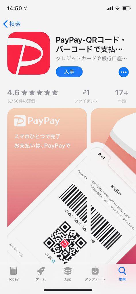 PayPay(ペイペイ)の使い方1