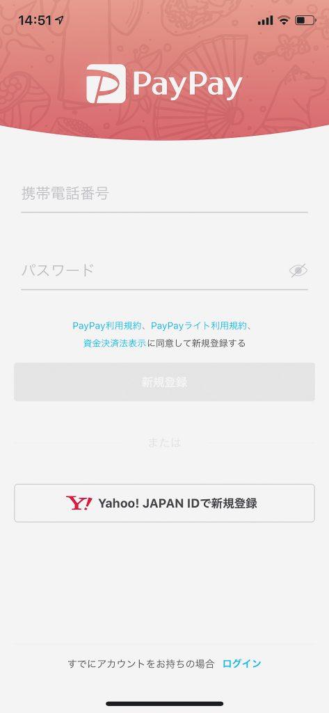 PayPay(ペイペイ)の使い方2