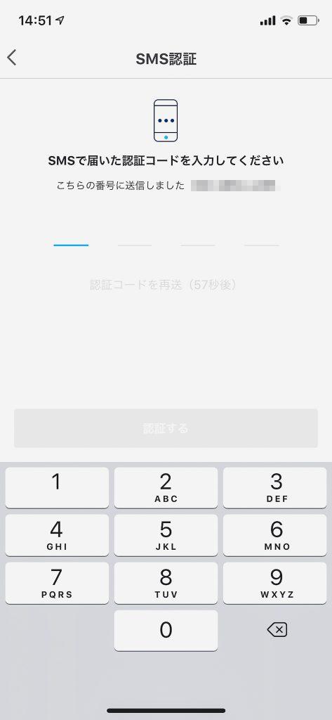PayPay(ペイペイ)の使い方3