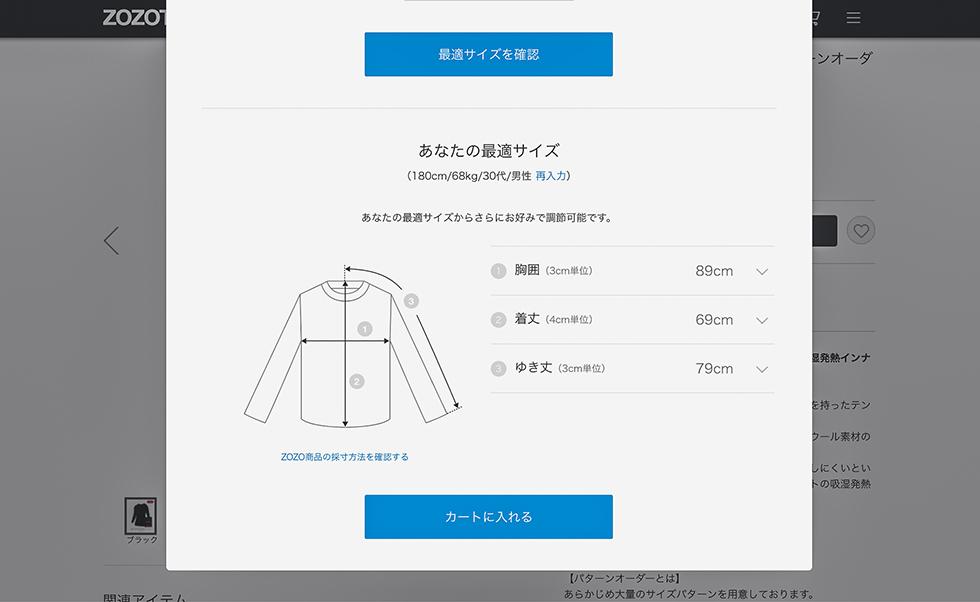 zozoのZOZOHEAT (ゾゾヒート)買い方の説明3(胸囲などを選択)