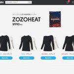 『ZOZOHEAT』ZOZOのヒートテックは身長高いと欲しいサイズが買えない。
