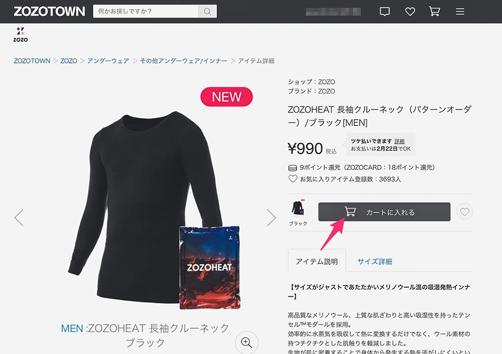 zozoのZOZOHEAT (ゾゾヒート)買い方の説明1