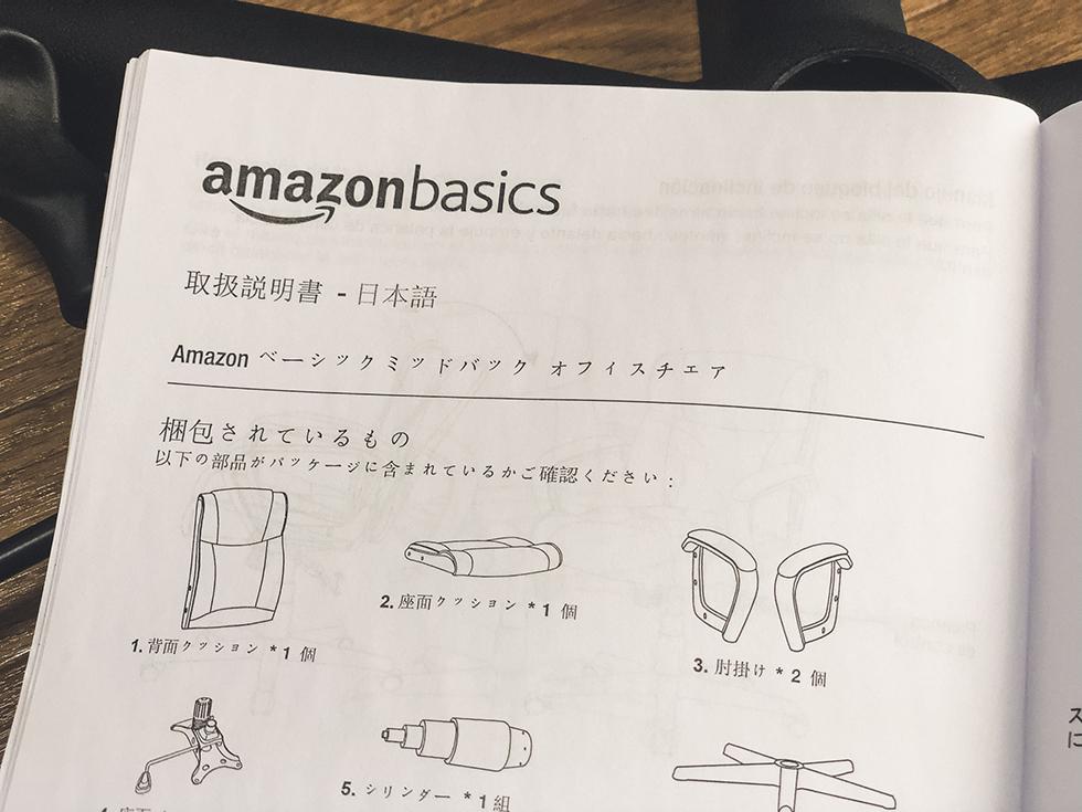 amazon ベーシックのデスクチェアに同梱している日本語の説明書