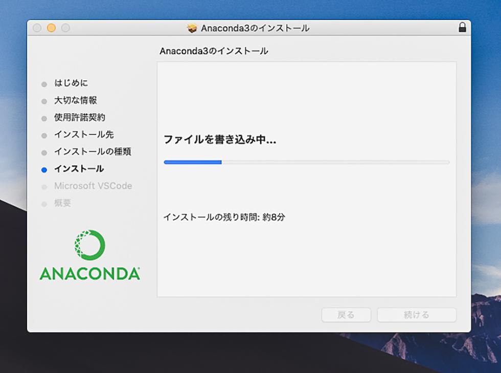 Anaconda3をインストールしているところ