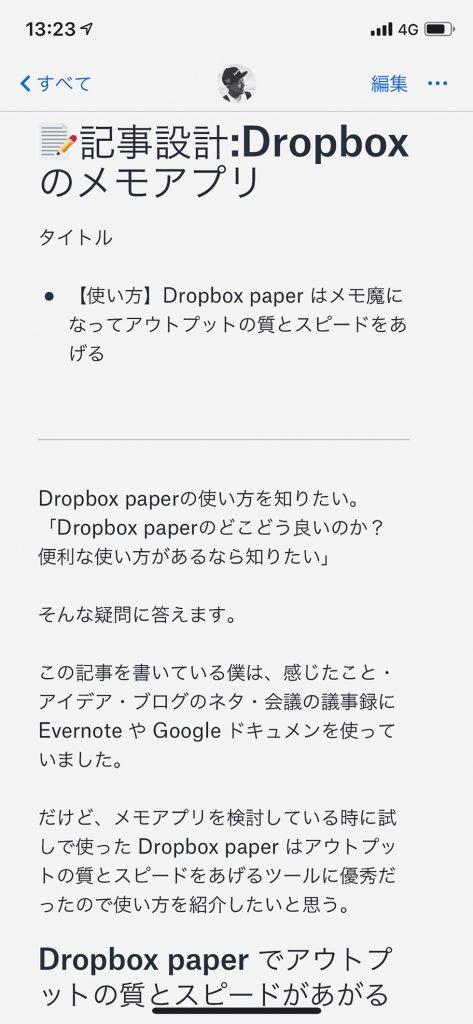 Dropbox paper を使ってブログの下書きをメモしているところ