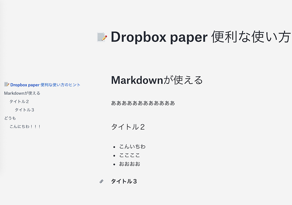 Dropbox paper で目次を自動生成したところ