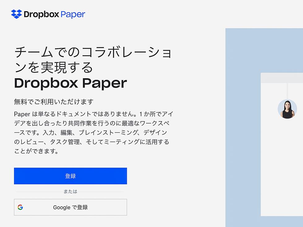 【使い方】Dropbox paper はアウトプットの質とスピードをあげるツールになりそうだ。