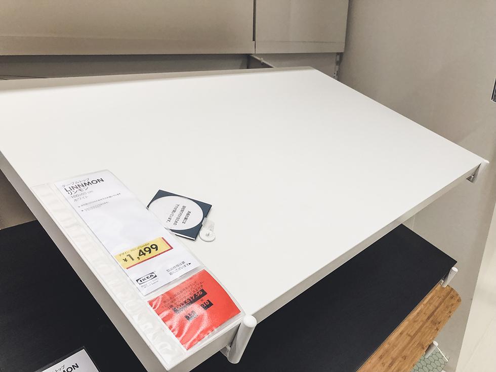 IKEAで1番安かった天板