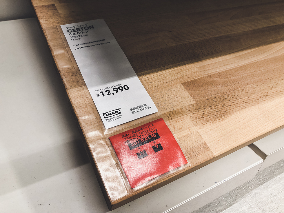 IKEA で見つけた MacBook Pro に合いそうな天板 GERTON (イェルトン)