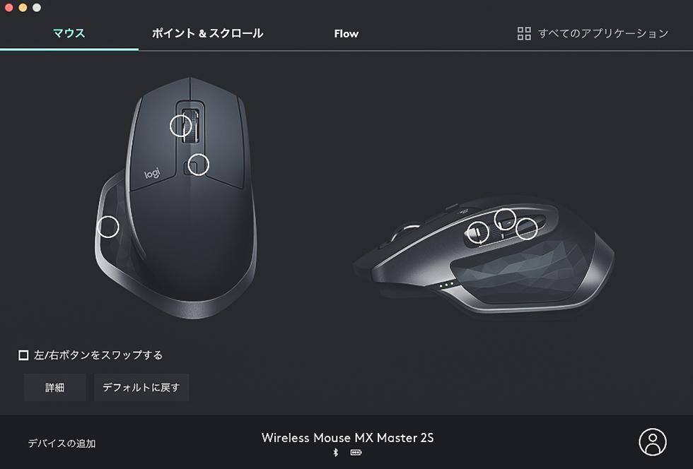 付属のアプリでMX Master 2S はマウスボタンをカスタマイズしているところ