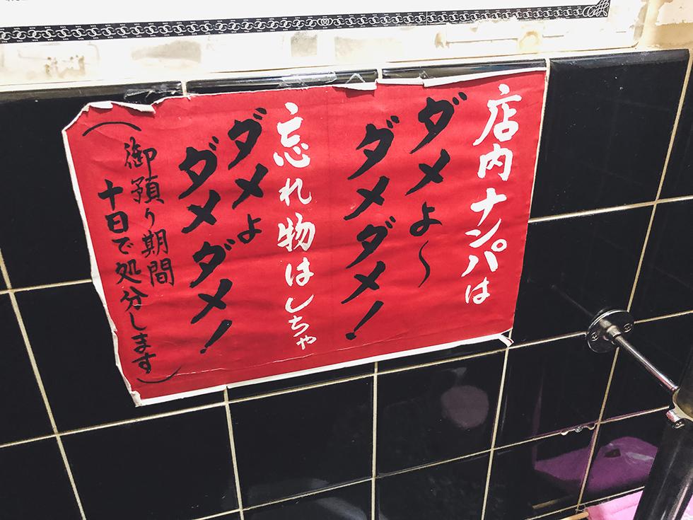 種よしにあるナンパ禁止の張り紙
