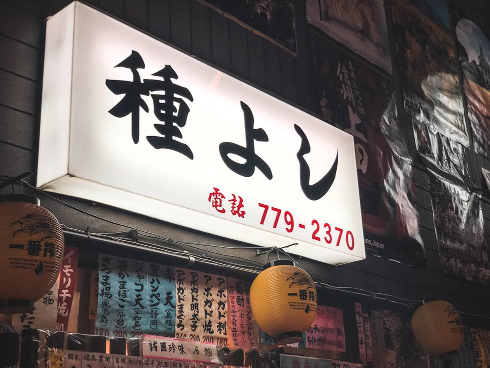 大阪の天王寺にあるゲテモノが食べれる立呑の種よしの外観