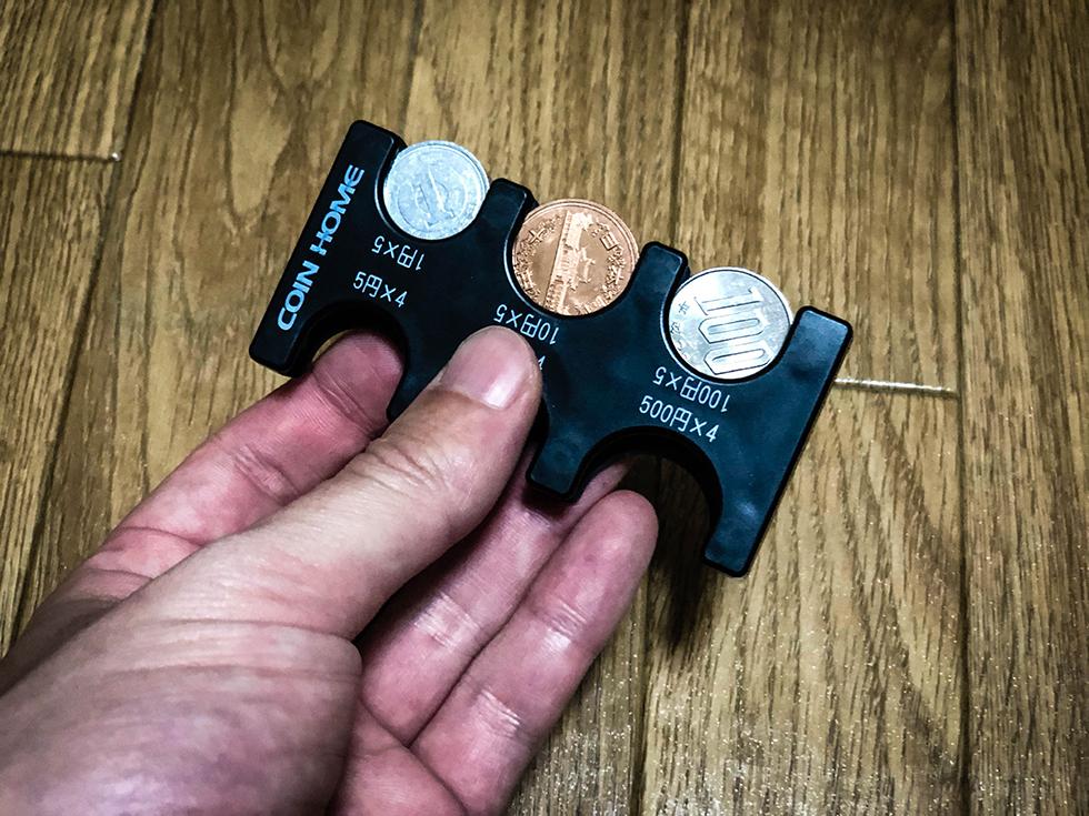携帯コインホルダー「コインホーム」に小銭を収納したところ