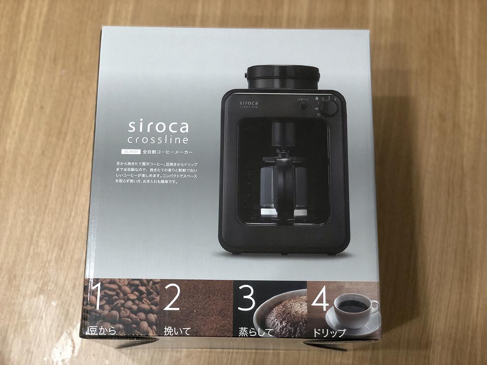 シロカの全自動コーヒーメーカー