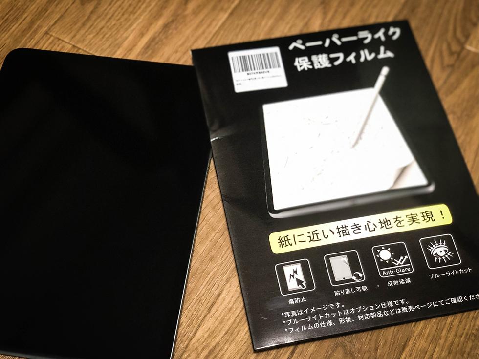 【iPad Pro】紙のような書き心地のペーパーライク保護フィルム!手書きするならコレ【失敗例も紹介】