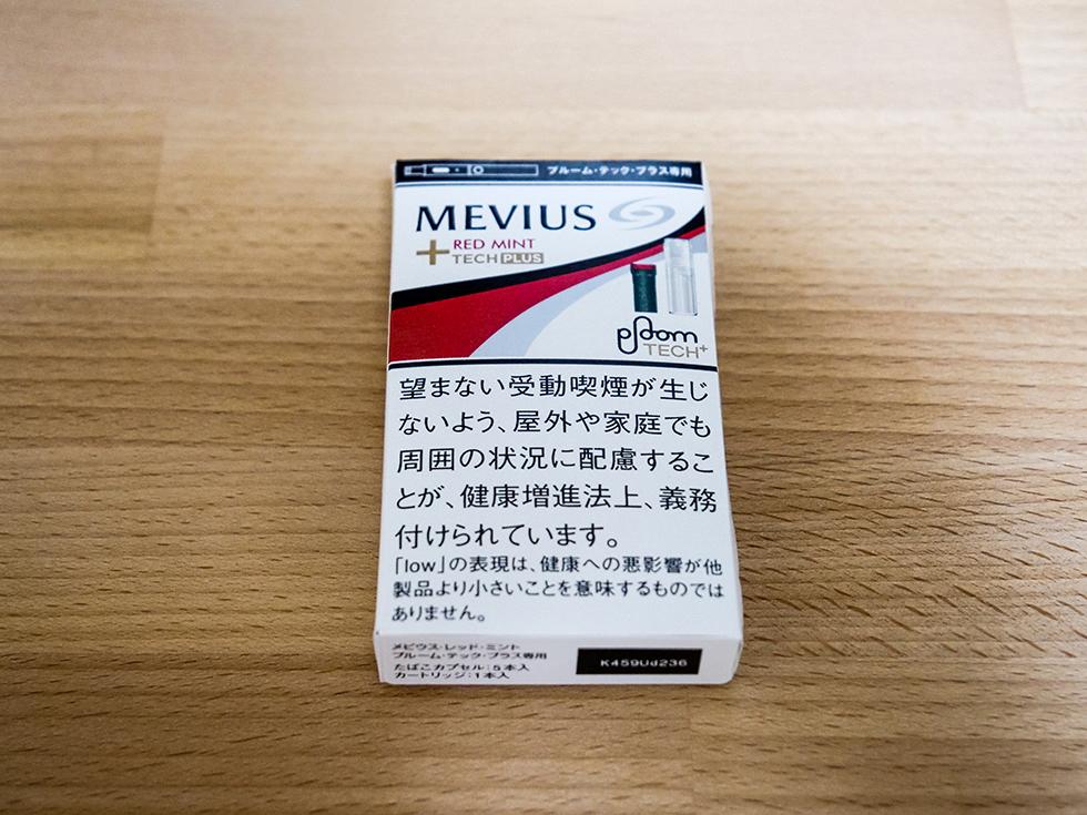 メビウス・レッド・ミント
