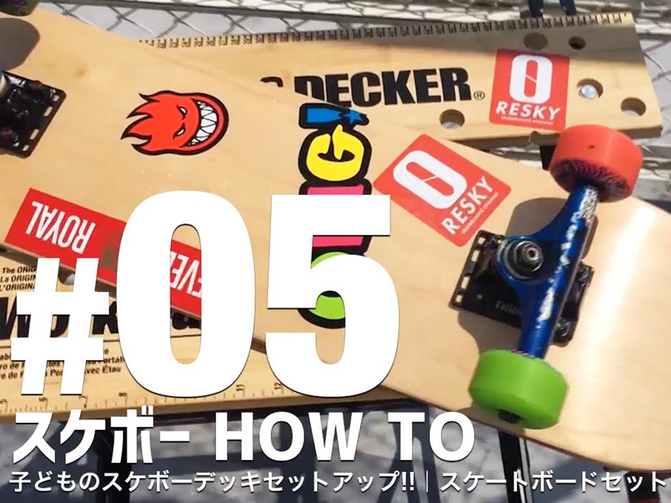 【安くて高品質】ブランクデッキ使って子供のスケボーデッキセットアップ【スケートボード組み立て】