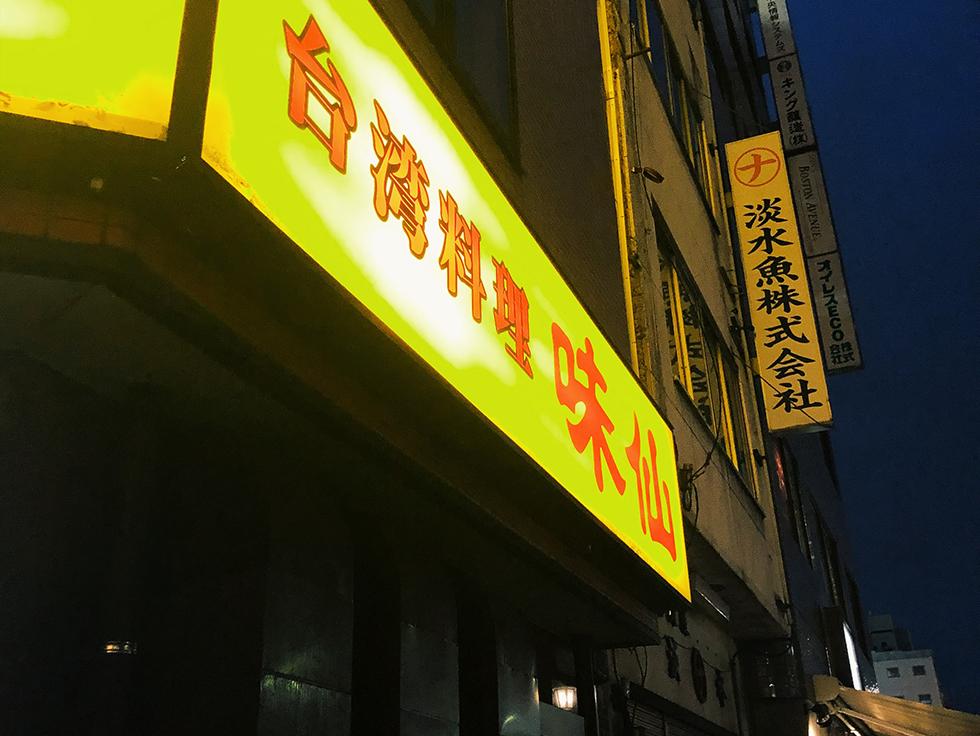 【名古屋駅】味仙で汗だくになりながら食べる元祖名古屋名物の台湾ラーメンが辛くて旨い【メニュー】