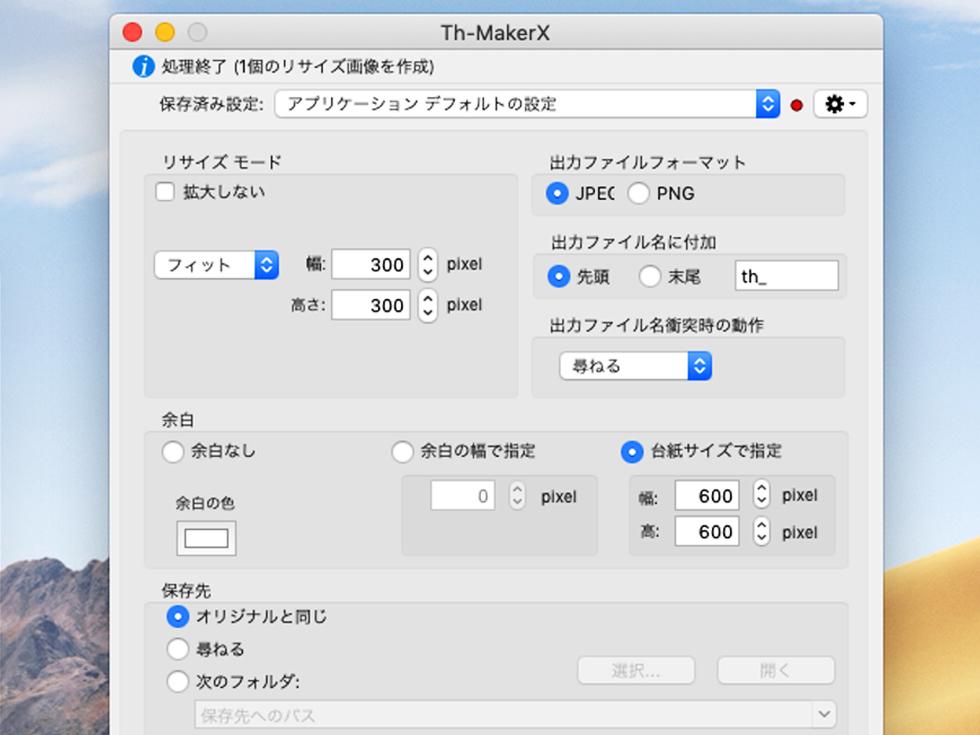 【Mac】画像の縦横比を指定したものに変える(リサイズ)画像加工アプリ【無料アプリ】