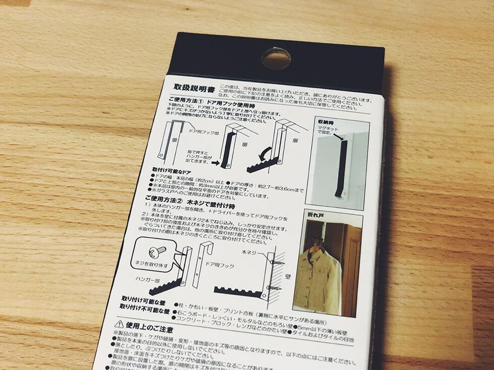 山崎実業 折り畳みドアハンガーの説明が書かれた箱
