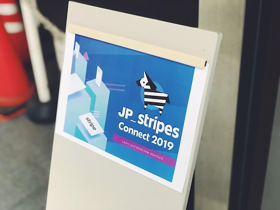 カード決済システム Stripe やキャッシュレスにまつわる話ができる JP_Stripes Connect 2019 へ行ったきた話